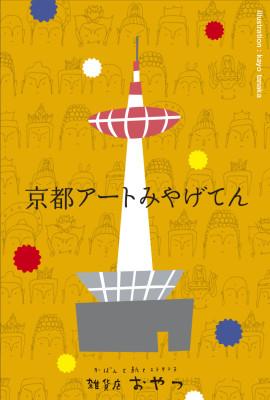 京都アートみやげてん160928