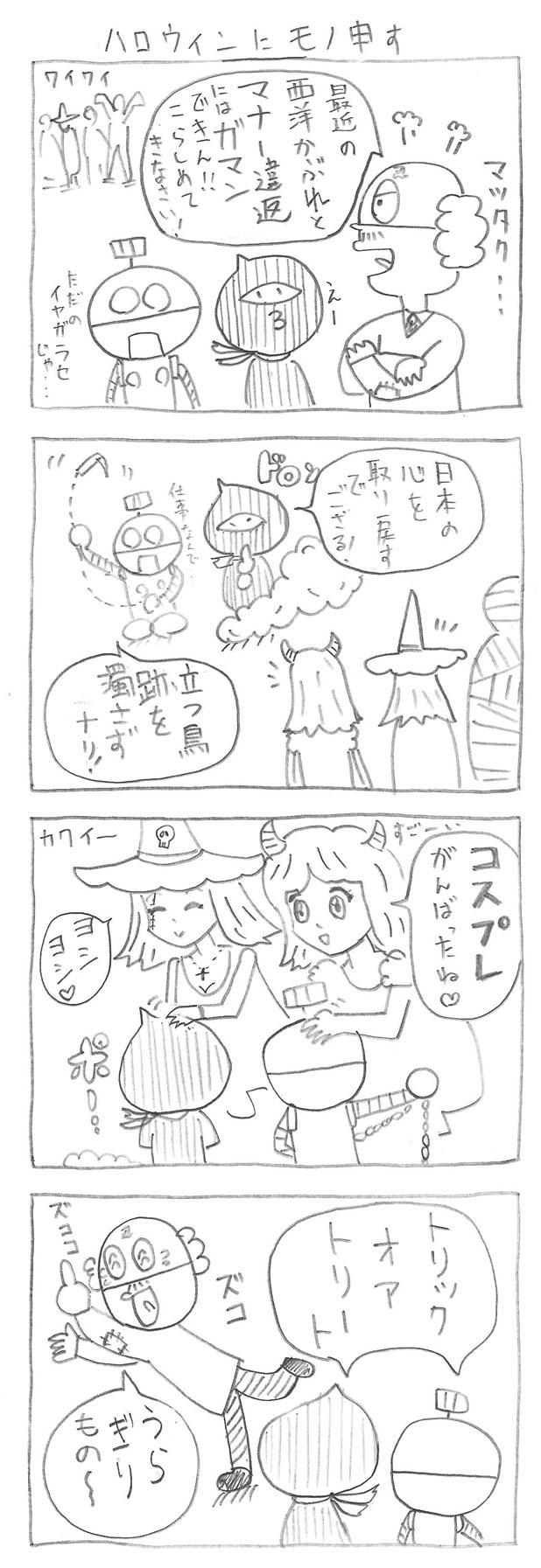 4コマ漫画:ハロウィンにモノ申す