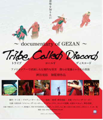 Tribe Called Discord